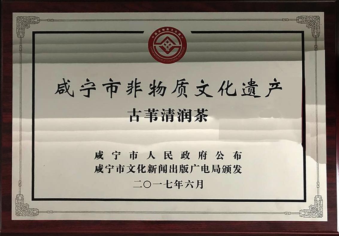 咸宁市非物质文化遗产